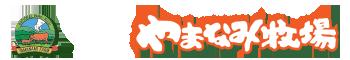 2016 Yamanami-farm